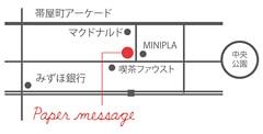 """papermessageおびやまち店"""